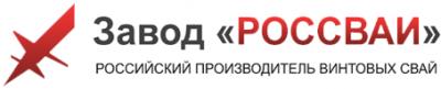 Завод РОССВАИ